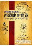 西藏健身寶卷:藏族傳統健身法集成