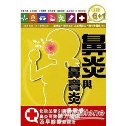 鼻炎與鼻竇炎