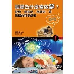 睡覺為什麼會做夢? 夢遊.說夢話.鬼壓床…等睡眠的科學解密