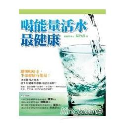 喝能量活水最健康
