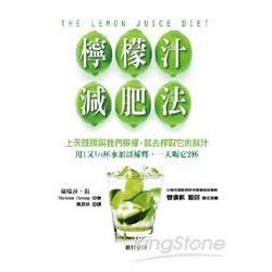 檸檬汁減肥法 /