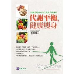 代謝平衡-健康瘦身