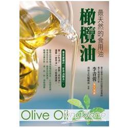 最天然的食用油:橄欖油