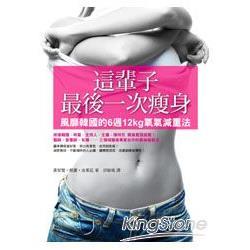 這輩子最後一次瘦身:風靡韓國的6週12kg氧氣減重法