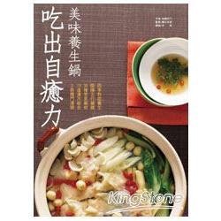 美味養生鍋吃出自癒力