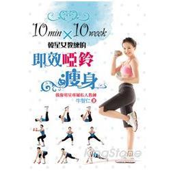 即效啞鈴瘦身:韓星女教練牛智仁的啞鈴瘦身運動