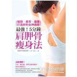 最強!5分鐘肩胛骨瘦身法:細頸、美背、腰瘦,打造你的女神曲線