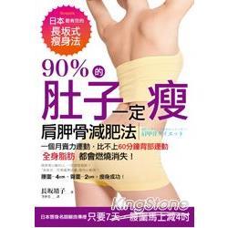 """90%的肚子一定瘦 :  肩胛骨減肥法 : """"全身脂肪""""都會燃燒消失! /"""