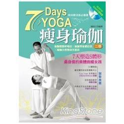 7Days瘦身瑜伽(二版全彩,附1教學DVD)