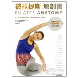彼拉提斯解剖書