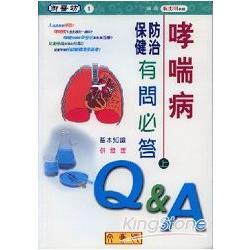 哮喘病防治保健有問必答(上)基本知識、併發症