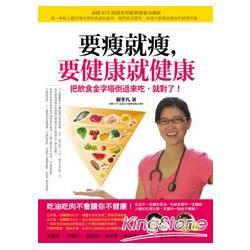 要瘦就瘦,要健康就健康 : 把飲食金字塔倒過來吃,就對了! /