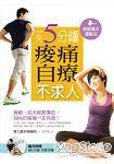 姿勢矯正運動法: 一天5分鐘,痠痛自療不求人(隨書附贈DVD)
