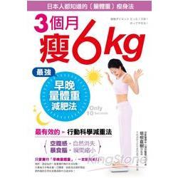 3個月瘦6kg!最強早晚量體重減肥法:最有效的「行動科學減重法」!只要10秒,站上去就會瘦!「空腹感」