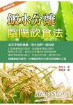 飯水分離陰陽飲食法(最新增訂版)