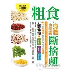 粗食,身體也需要斷捨離~台灣首席家醫科院長告訴你:捨棄精緻飲食,吃對五穀雜糧,就是挽回健康的第