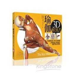 瑜伽3D解剖書--24組關鍵肌肉群+46式正宗瑜伽體位