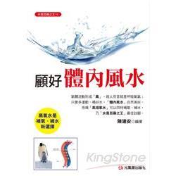 顧好體內風水:高氧水是補氧補水新選擇