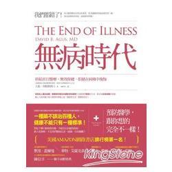 無病時代  : 終結盲目醫療、無效保健,...