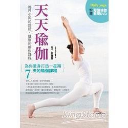 天天瑜伽:為你量身打造一星期七天的瑜伽課程