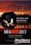 國家掠奪器官:器官移植在中國被濫用的黑幕