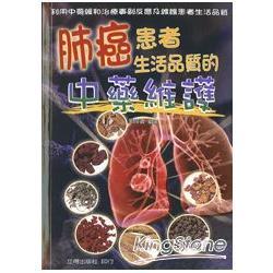 肺癌患者生活品質的中藥維護