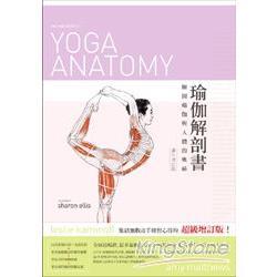 瑜伽解剖書 : 解開瑜珈與人體的奧祕 /