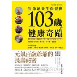103歲的健康奇蹟:崔爺爺養生保健操(附DVD)