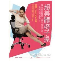 超美體椅子操:讓妳腿長臀翹,腰不痠背不痛,一整天活力滿點!