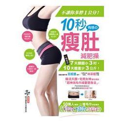 不讓你多胖1公分!10秒有感的瘦肚減肥操:一條毛巾7天腰圍小3吋,10天體重少3公斤!(附60分鐘毛巾操影音教學示範DVD)