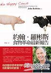 約翰‧羅彬斯食物革命最新報告