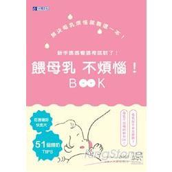 新手媽媽看這裡就對了!餵母乳不煩惱Book : 解決母乳煩惱就靠這一本! /