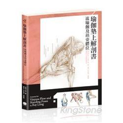 瑜伽墊上解剖書 : 流瑜伽及站姿體位 /