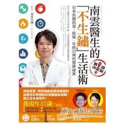 南雲醫生的「不生鏽」生活術:日本名醫抗老.防癌.年輕20歲的健康祕密
