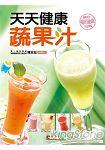 天天健康蔬果汁
