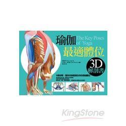 瑜珈最適體位3D解剖書 :  5個步驟, 量身定做最適合你的瑜伽體位 /