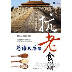 大清宮廷秘傳寶典:慈禧太后的抗老食譜