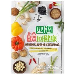 四週鹼回健康:體質酸性變鹼性的關鍵飲食