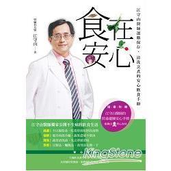食在安心:江守山醫師的安心飲食手冊:選購保存.清洗烹煮.聰明外食
