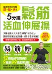 5分鐘鬆筋活血伸展操:少林寺傳人天天都在練的易筋經,讓你筋鬆脈活氣血通,不胖不老不痠痛!(附DVD)