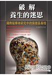 破解養生的迷思 (修訂版):國際級學術研究中的保健品真相