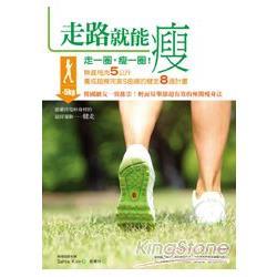 走路就能瘦 : 走一圈,瘦一圈!無感甩肉5公斤,養成超模完美s曲線的健走8週計畫 /