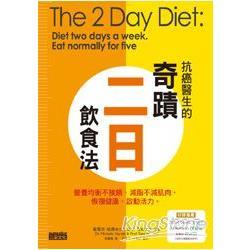 抗癌學家的奇蹟二日飲食法:營養均衡不挨餓,減脂不減肌肉,恢復健康,啟動活力