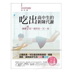 吃出高中生的新陳代謝:關鍵1招,絕對窈.窕.瘦