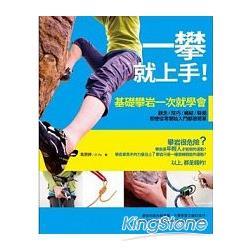 一攀就上手!基礎攀岩一次就學會:觀念/技巧/繩結/裝備,即使從零開始入門都很簡單