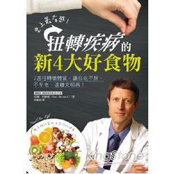 史上最有感!扭轉疾病的新4大好食物:3週扭轉壞體質,讓你吃不胖、不早老、遠離文明病!