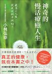 神奇的慢活療癒人生:小林弘幸的健康手帳