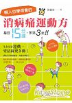懶人也學得會的消病痛運動方!每日15分鐘,多活3年!