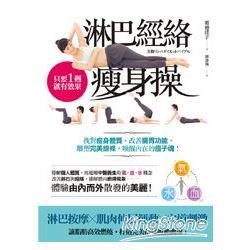 淋巴經絡瘦身操 : 找對瘦身體質,改善腸胃功能,雕塑完美線條,喚醒內在的瘦子魂! /