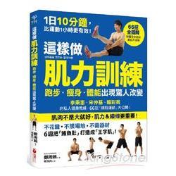這樣做肌力訓練 跑步.瘦身.體能出現驚人改變 : 肌肉不是大就好,肌力&線條更重要!
